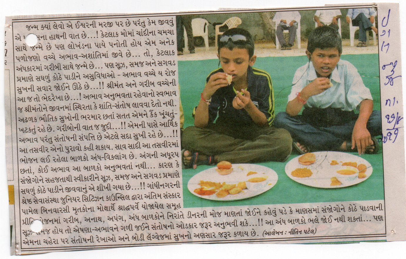 Social Activities Services Gandhinagar